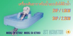 เครื่องเติมอากาศในน้ำแบบยิงใต้ผิวน้ำ 2HP / 1.5KW Image