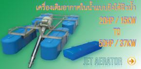 เครื่องเติมอากาศในน้ำแบบยิงใต้ผิวน้ำ 20HP / 15KW Image