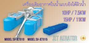 เครื่องเติมอากาศในน้ำแบบยิงใต้ผิวน้ำ 10HP / 7.5KW Image